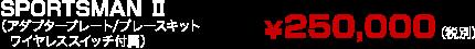 PROFESSIONAL SERIES 8ft(アダプタープレート/ワイヤレススイッチ付属)241,500円